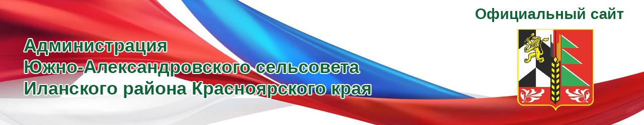 Администрация Южно – Александровского сельсовета Иланского района Красноярского края